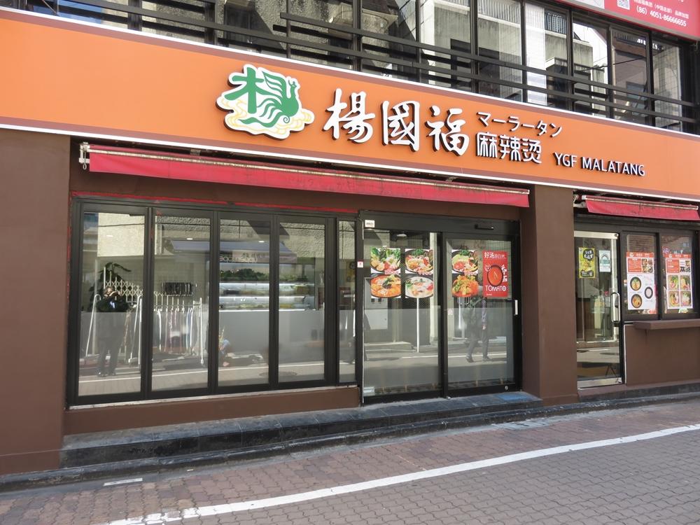 楊国福 御徒町店